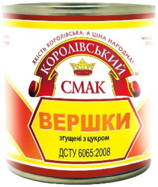 ВЕРШКИ ЗГУЩЕНІ З ЦУКРОМ, 350Г